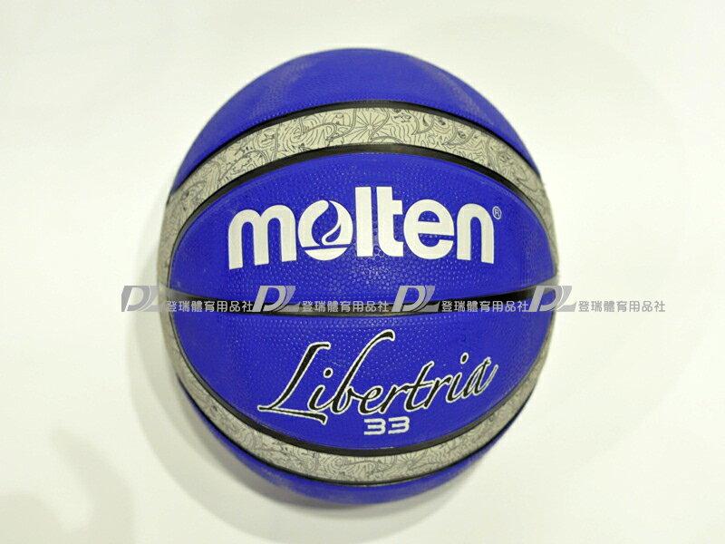 【登瑞體育】MOLTEN 籃球7號offical  B7T2005BH