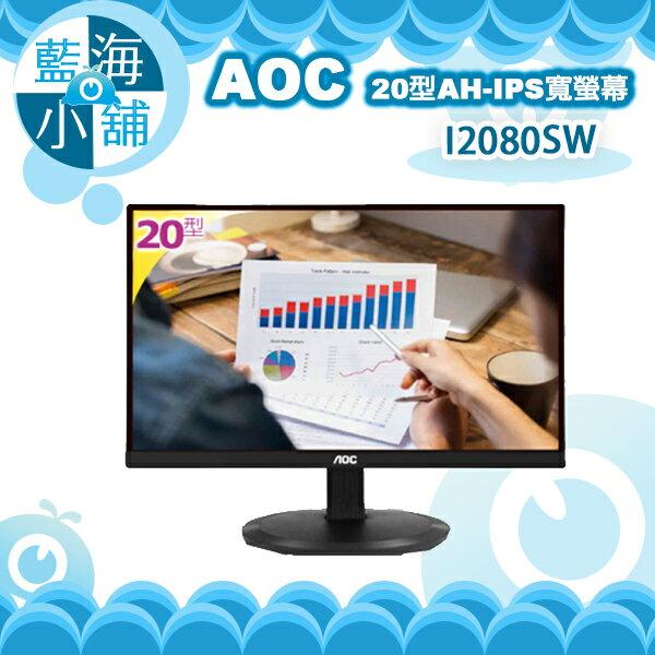 AOC艾德蒙 I2080SW 20型AH-IPS寬螢幕 電腦螢幕