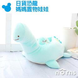 【日貨恐龍媽媽置物娃娃】Norns 日本正版 角落生物 附小恐龍 泳姿 手機座 絨毛玩偶可放沙包娃娃