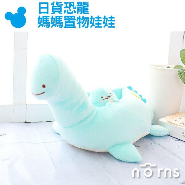 NORNS【日貨恐龍媽媽置物娃娃】日本正版角落生物附小恐龍泳姿手機座絨毛玩偶可放沙包娃娃