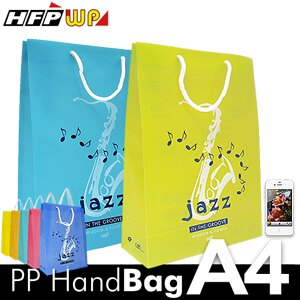 HFPWP A4手提袋 PP環保無毒防水塑膠手提袋 台灣製 BWJS315 / 個