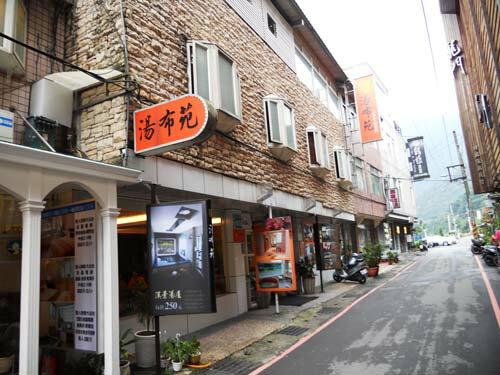【烏來】湯布苑溫泉 - 溪景雙人湯屋 + 電視 + 茶點 + 飲料