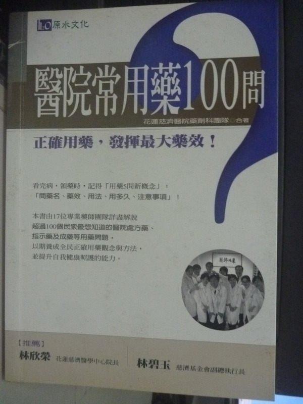 【書寶二手書T9/養生_IDT】醫院常用藥100 問_花蓮慈濟醫
