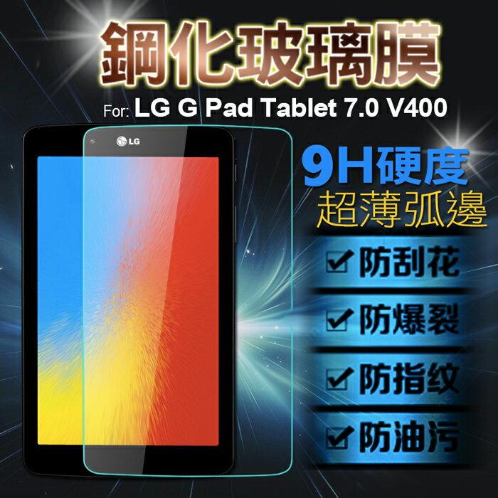 LG G Tablet 7.0 V400 平板鋼化膜 9H 0.4mm直邊 耐刮防爆玻璃膜 樂金V400 高清貼膜 防污保護貼