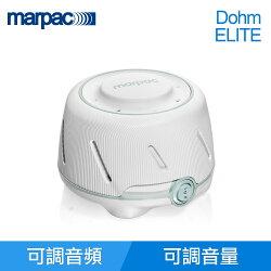 【滿3千10%點數回饋】【美國 Marpac】 Dohm-ELITE 除噪助眠機 ( 藍 )失眠淺眠助眠白噪音