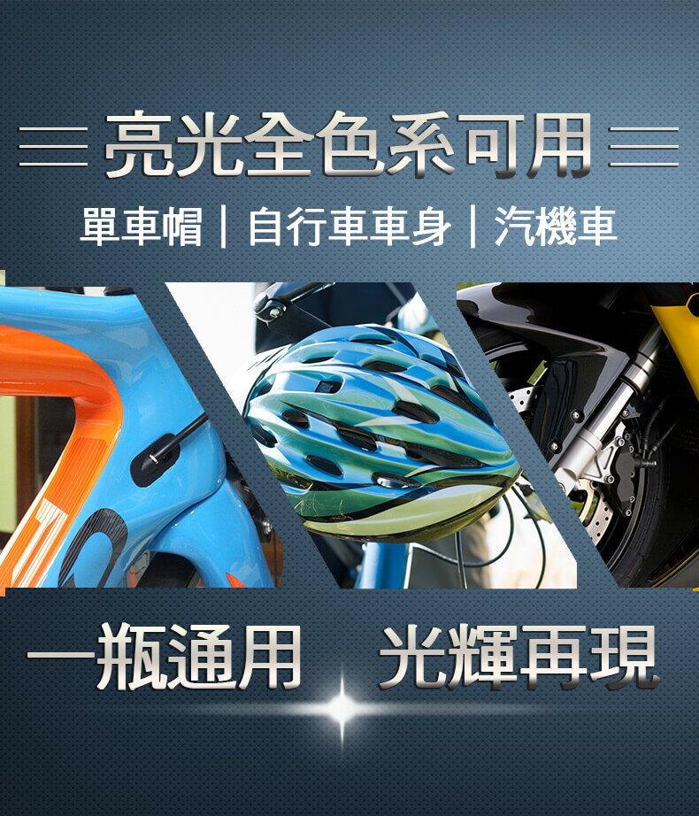《意生》PROWASH自行車【STR專業級亮光保養乳蠟】(無研磨)亮光蠟|單車蠟|自行車蠟|保護劑|棕櫚蠟|軟蠟.抗UV抗汙抗水↗單車帽|車架|碳纖維 7