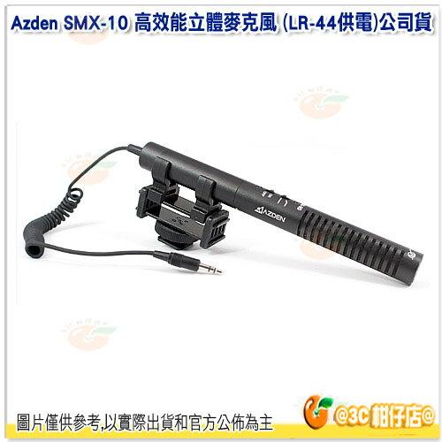 日本 Azden SMX-10 高效能 立體麥克風 開年公司貨 電容式超指向性立體聲 LR-44供電