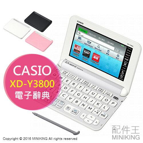 <br/><br/>  【配件王】日本代購 卡西歐 CASIO XD-Y3800 電子辭典 國中學生 漢字檢定 英文學習 托福 多益<br/><br/>