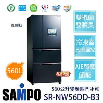 SAMPO 聲寶 SR-NW56PI-B3 智慧絕PAD 560公升 變頻 四門 冰箱 尊爵藍