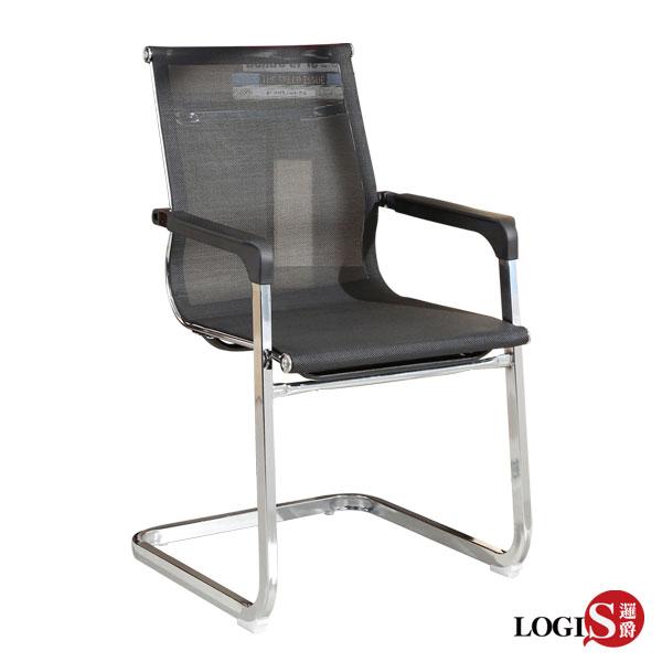LOGIS安迪透氣網洽談椅梳妝椅辦公椅事務椅書桌椅【CJ2031】