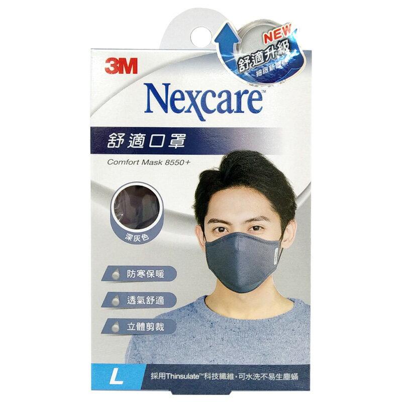 (防疫商品)3M Nexcare 舒適口罩(L)-深灰★愛兒麗婦幼用品★ - 限時優惠好康折扣