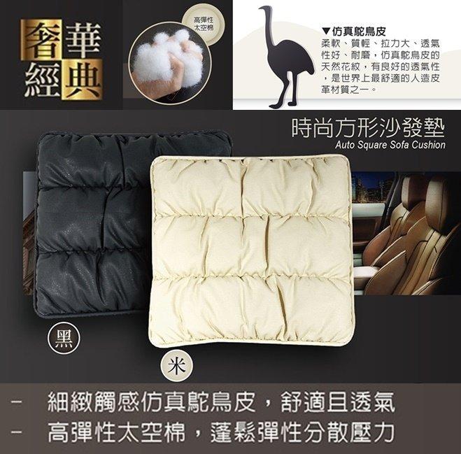 權世界@汽車用品 安伯特 仿真鴕鳥皮/高科技太空棉 止滑棒固定式時尚方型沙發墊舒適坐墊 ABT-A024