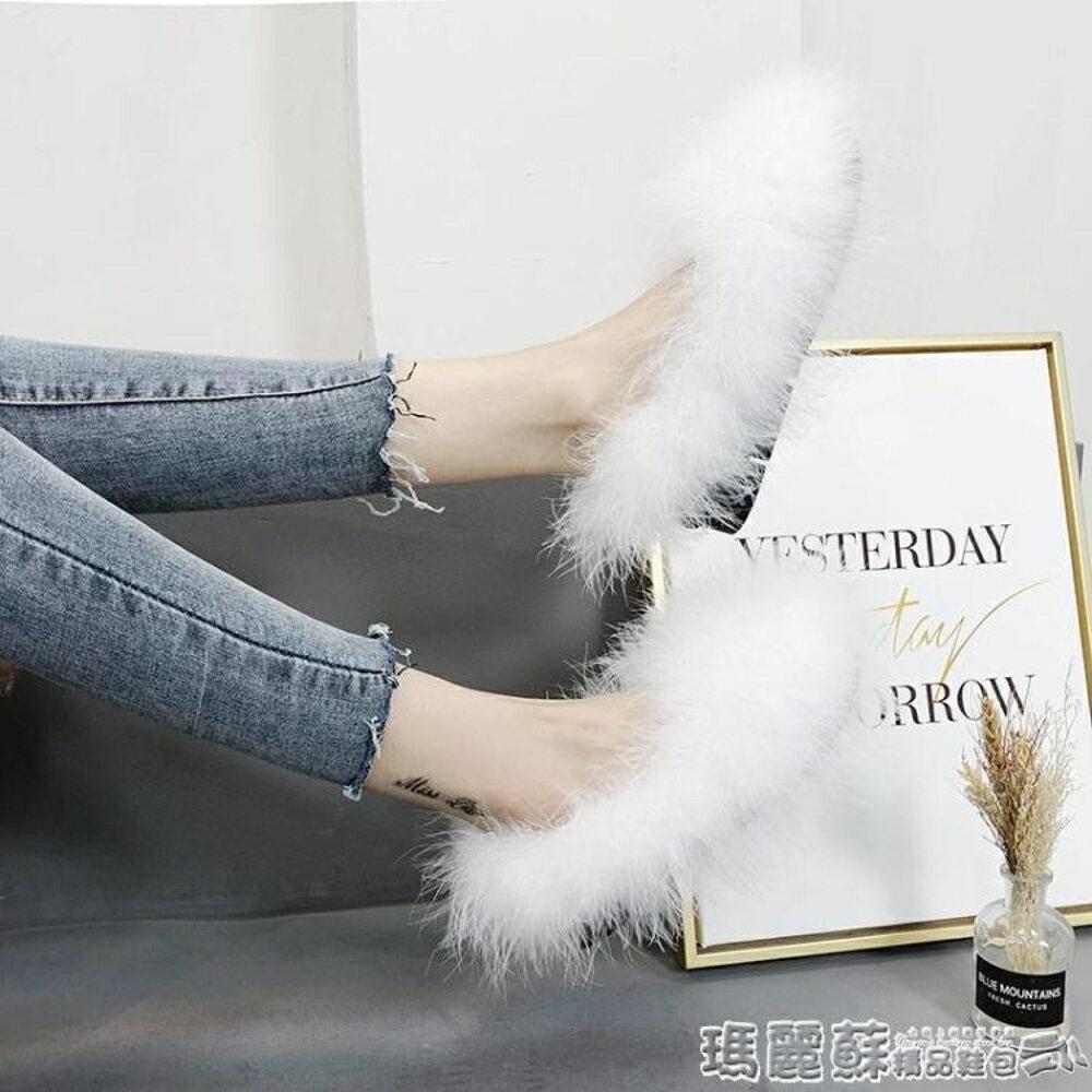 毛毛鞋 秋冬女鞋鴕鳥毛加絨女毛毛鞋平底淺口單鞋平底鞋休閒鞋潮 瑪麗蘇