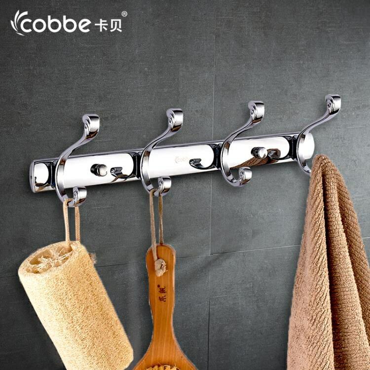 [限時搶購]不銹鋼掛鉤門后掛衣鉤掛勾墻勾浴室衣架掛鉤衛生間墻壁掛包鉤