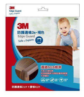 【3M】官方現貨 兒童安全防護邊條 9905, 褐色, 咖啡色 2M 防撞 邊條