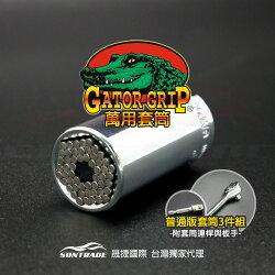 GATOR GRIP美國鱷魚牌萬用套筒三件組--含7-19mm普通版小套筒+棘輪板手+電動工具連桿--