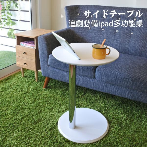 圓洽談桌/邊桌/追劇必備多功能ipad置物桌(DIY組裝)【天空樹生活館】 (IST1)
