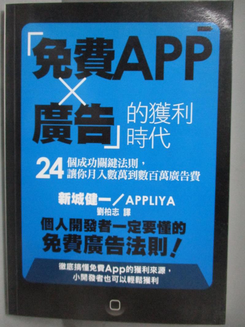 ~書寶 書T1/行銷_MEV~ App×廣告的獲利時代~24個成功關鍵法則 讓你月入數萬到