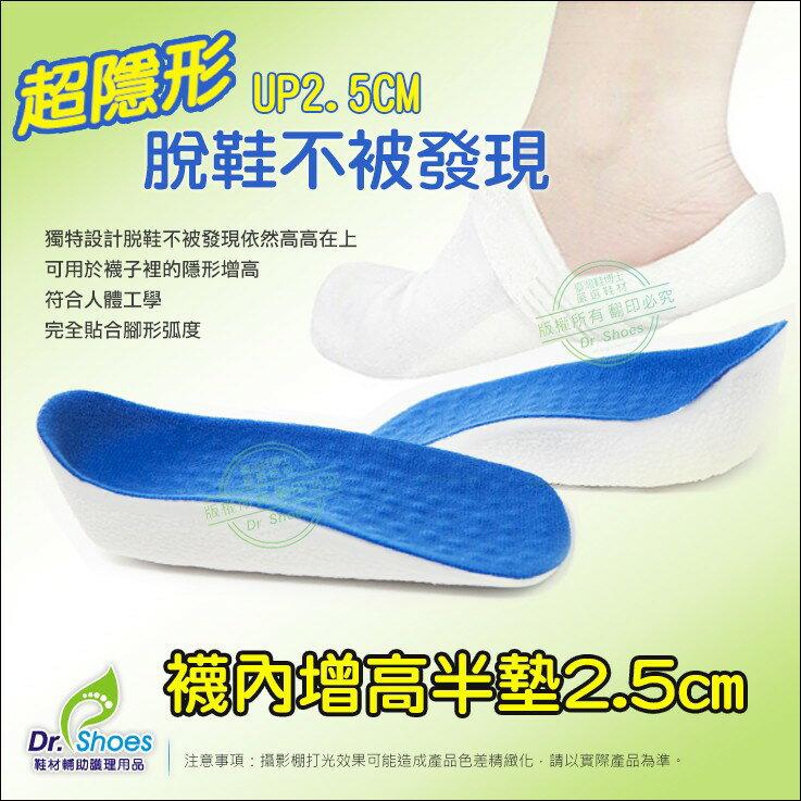 襪內隱形增高墊脫鞋不被發現2.5CM/3.5CM 心機內增高與腳形完全服貼足弓墊增高鞋墊 LaoMeDea