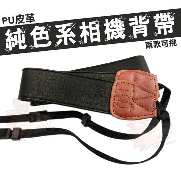 單眼 相機背帶 背帶 掛脖 純色系 黑色 棕色 NIKON D5200 D5300 D3200 D5100 D90 D800 D7100