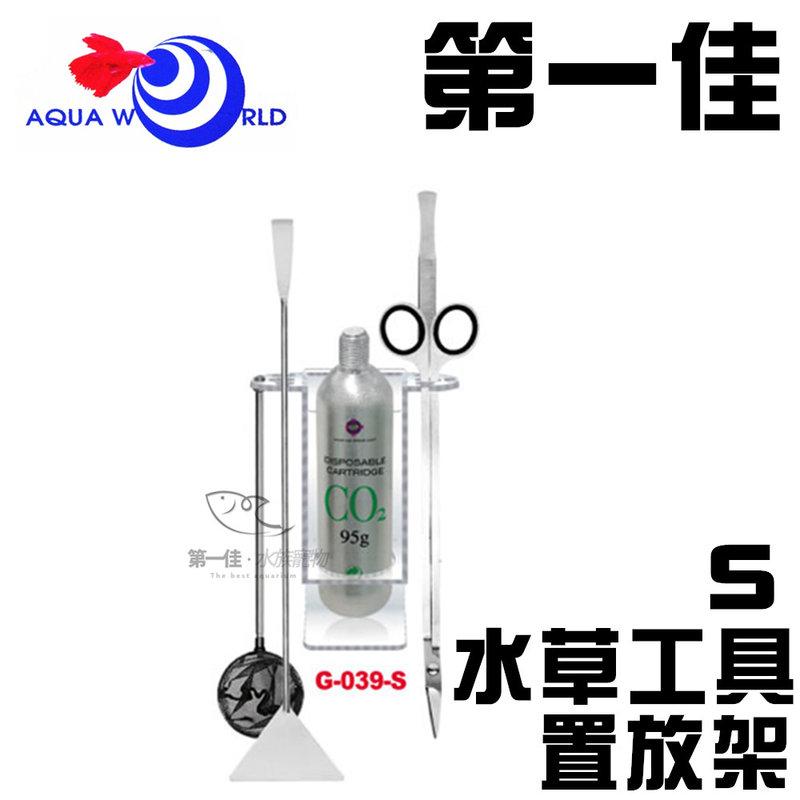 [第一佳水族寵物] 台灣AQUA WORLD水世界〔G-039-S〕多功能CO2水草工具置放架 收納掛架(S)
