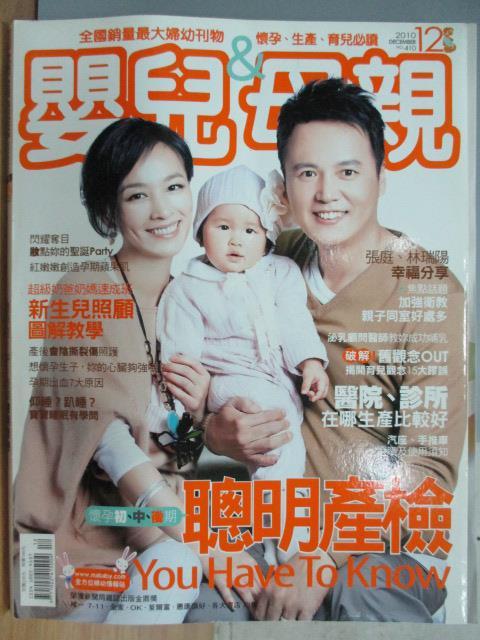【書寶二手書T1/保健_WEP】嬰兒母親_2010/12_懷孕中初後期聰明產檢等