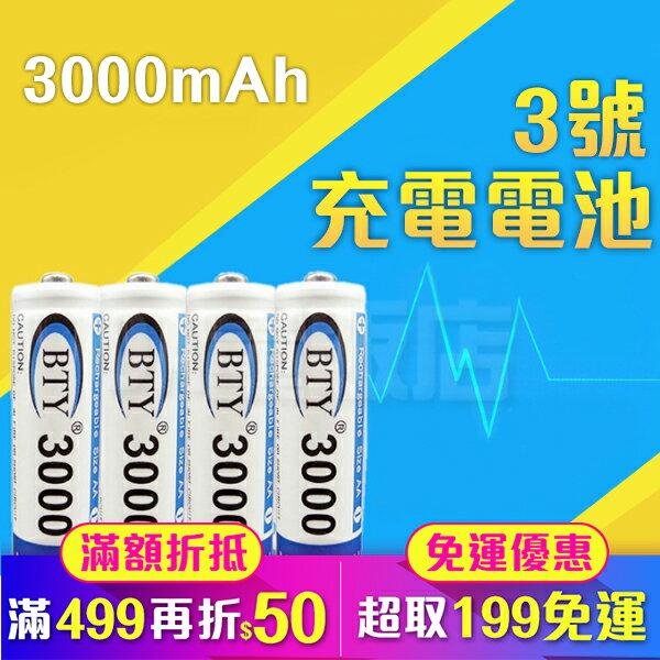 4顆賣 3號 充電電池 3000mAh【持久耐用】1.2V 三號 AA Ni/MH 鎳氫電池(19-443)