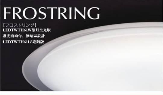 Toshiba東芝★免運2018新款望月全光LED60.9W110V智慧調光調色羅浮宮廣色溫吸頂燈★永光照明LEDTWTH61W