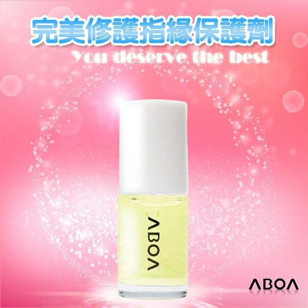【韓國ABOA】指緣保護劑