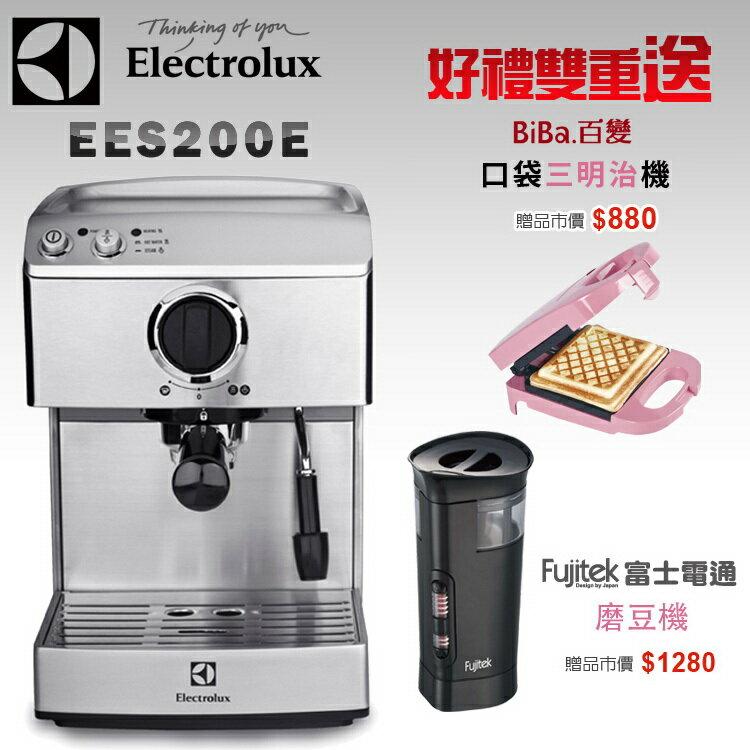 【送富士電通磨豆機+百變三明治機】Electrolux伊萊克斯 義式咖啡機EES-200E/EES200E - 限時優惠好康折扣