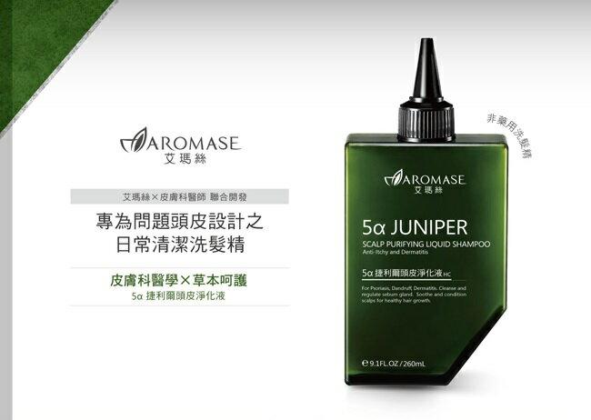 Aromase艾瑪絲 5α捷利爾頭皮淨化液260mL(2%) [橘子藥美麗] 1