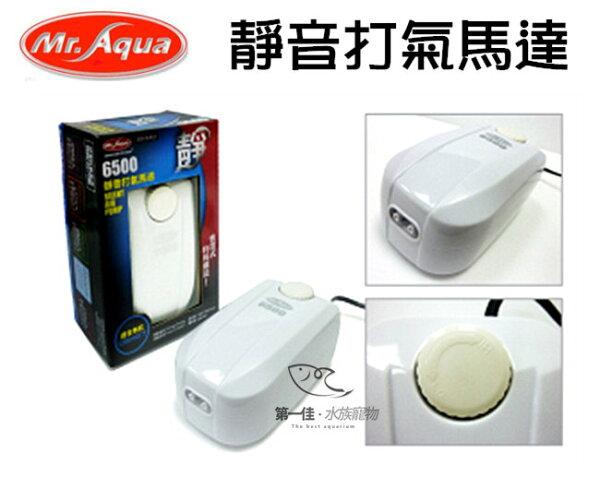 [第一佳水族寵物]台灣水族先生Mr.Aqua超靜音打氣馬達[6500型-雙孔微調]空氣幫浦打氣機免運