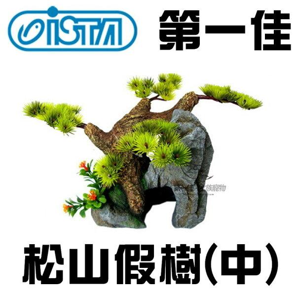 [第一佳水族寵物]台灣ISTA伊士達(代理)造景裝飾飾品系列-松山假樹(中)E-D1-TB112免運
