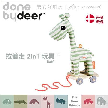 ✿蟲寶寶✿【丹麥Donebydeer】玩耍好朋友可愛安撫玩偶娃娃拉著走玩偶拉著走Raffi