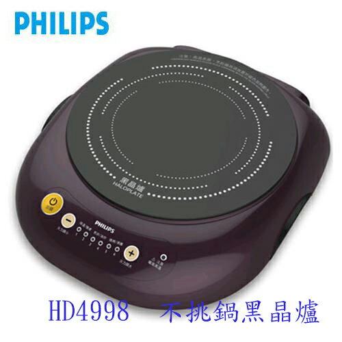 (贈碳鋼不沾燒烤盤) 飛利浦PHILIPS 不挑鍋黑晶爐 HD4998 /HD-4998