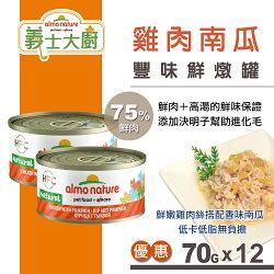 【SofyDOG】義士大廚果香鮮燉罐-雞肉南瓜70g(12罐)