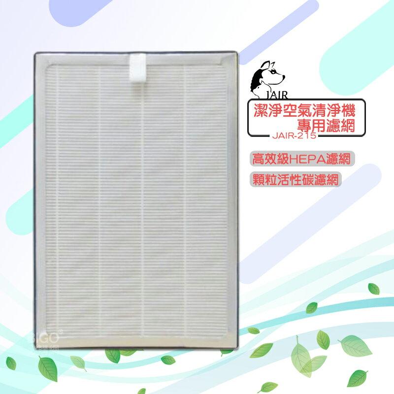 淨化專家 [濾網賣場] JAIR-215 空氣清淨機適用 (空氣過濾 HEPA濾網 去除灰塵/寵物毛髮)