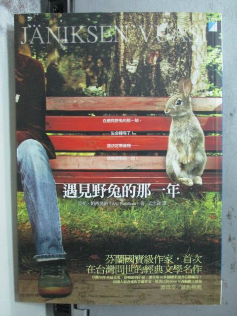 【書寶二手書T3/翻譯小說_OBE】遇見野兔的那一年_武忠森, 亞托帕西