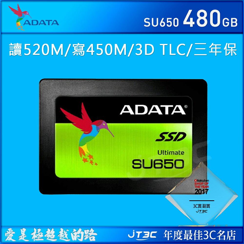 【點數最高16%】ADATA 威剛 Ultimate SU650 480GB 480G SSD 2.5吋固態硬碟※上限1500點
