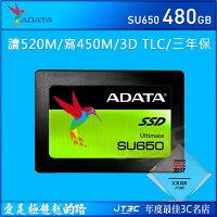 【點數最高15%+最高折$100】ADATA 威剛 SU650 480G 480GB SSD 2.5吋固態硬碟-JT3C-3C特惠商品