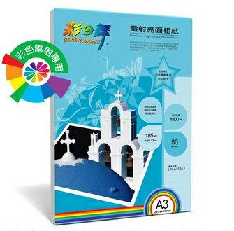 彩之舞 HY-A112A3 彩雷亮面相片紙 185g A3 - 50張/包