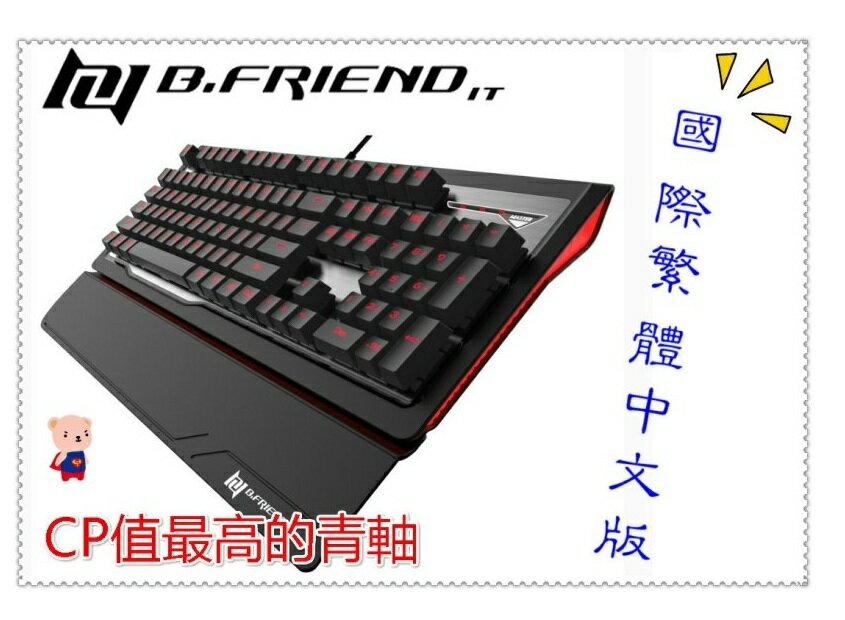 CP值最高的青軸 青軸機械式鍵盤 B friend MK1 電競鍵盤/英雄聯盟/電腦/可搭配電競滑鼠耳機麥克風