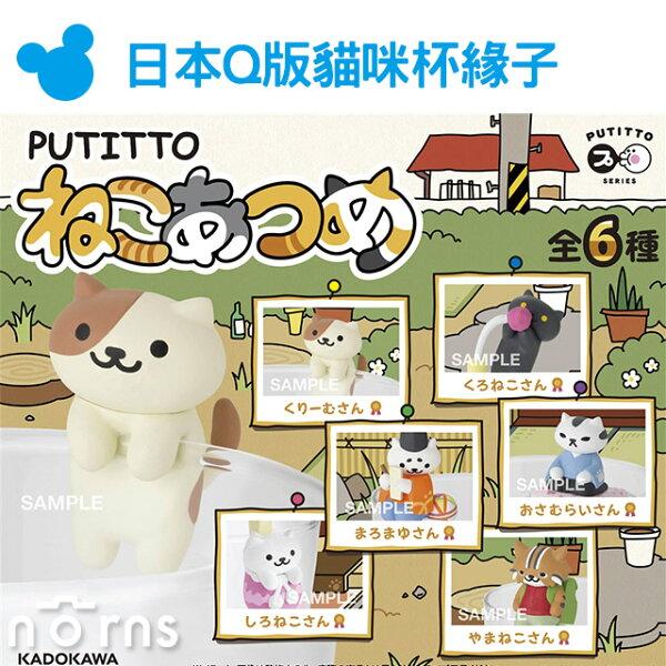 NORNS【日本Q版可愛貓咪杯緣子】PUTITTO公仔盒玩杯緣裝飾KADOKAWA