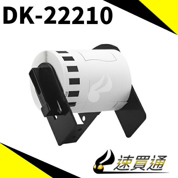 【速買通】Brother DK-22210/白底黑字/29mmx30.48m 相容定型標籤帶