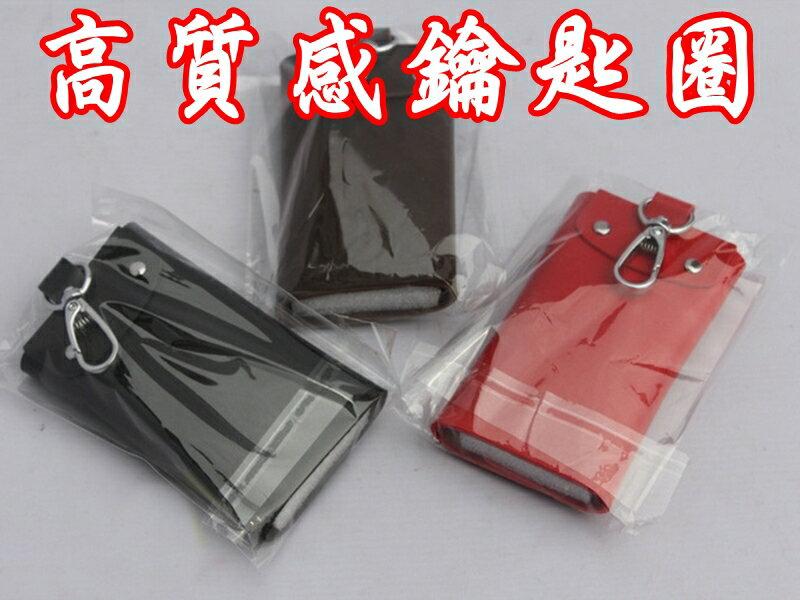 【珍愛頌】C022 高質感 車用仿真皮鑰匙圈 折疊式鑰匙圈 鑰匙套 鑰匙圈套 福特 豐田 裕隆 現代 中華 altis