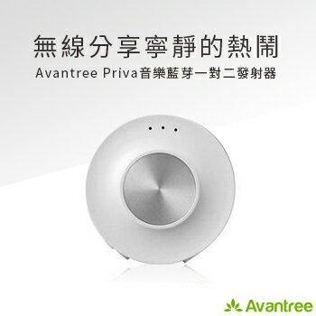 <br/><br/>  Avantree Priva音樂藍芽一對二發射器【SV7339】 快樂生活網<br/><br/>