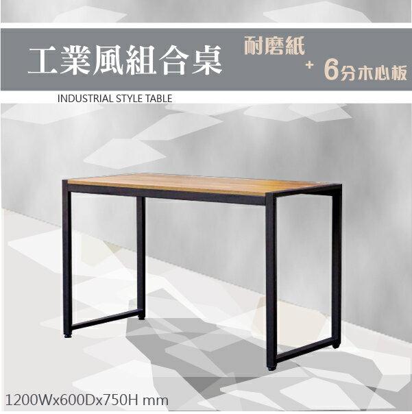 【易拆 易組】【工作好幫手】工業風組合桌 工作桌/辦公桌/組合桌/工業桌/木板桌/書桌/工作桌
