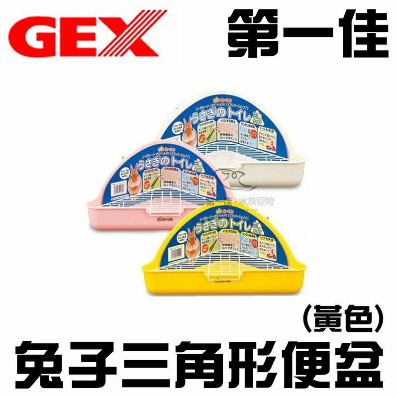[第一佳水族寵物] 日本GEX五味 ab-168 兔子三角形便盆(黃色) 角落式兔便盆 GEAB168