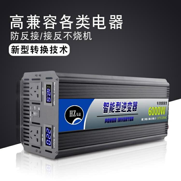 逆變器 純正弦波12v24v48v轉220V大功率車載逆變器30006000W家用電瓶轉換
