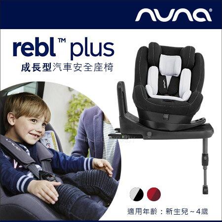 ✿蟲寶寶✿【荷蘭NUNA】輕鬆轉360度~智慧型旋轉 0-4歲 適用Isofix 兒童汽車安全座椅Rebl - 黑